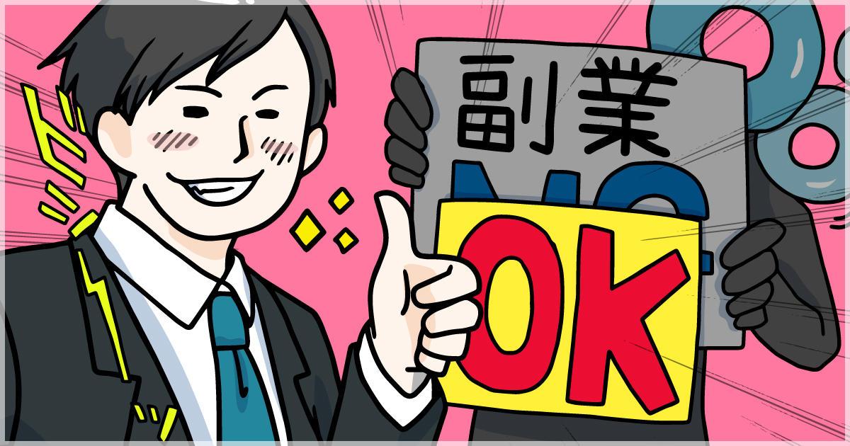 青野さん、「副業禁止は経営リスク」って本当ですか?