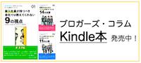 ブロガーズ・コラム Kindle本のお知らせ