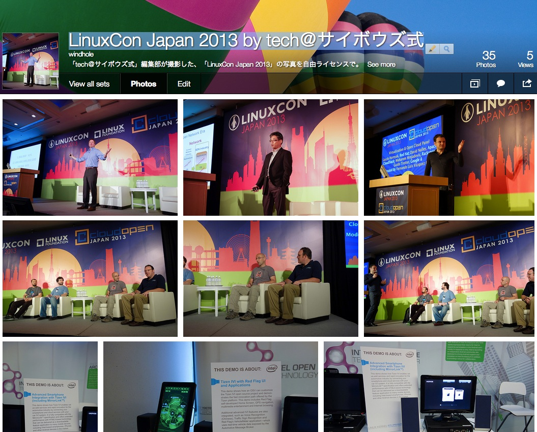 LinuxCon Japan 2013の写真を、自由ライセンスで。