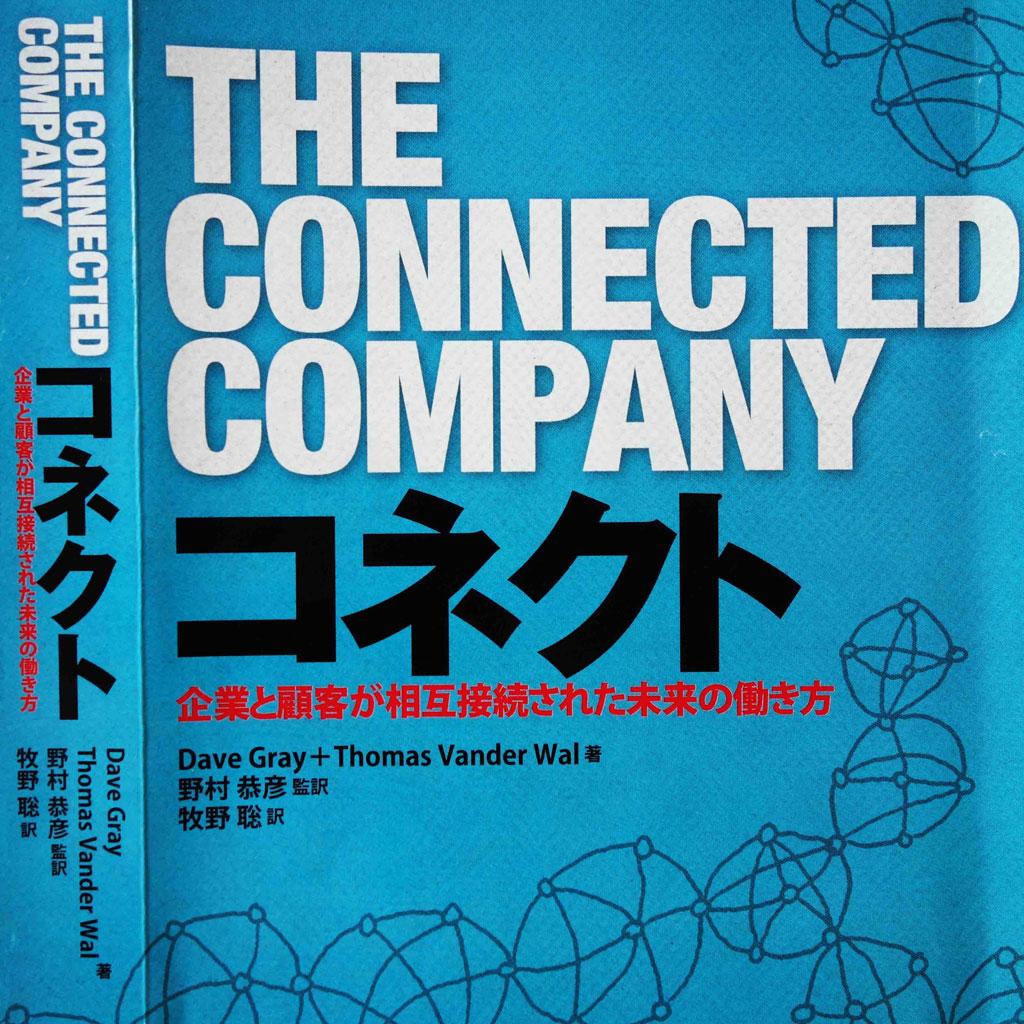 「コネクト」──ビジネス書なのにエンジニアにお勧めするワケ
