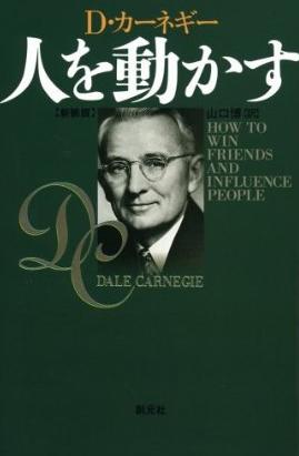 転職を繰り返したD.カーネギー、世界最大の自己啓発本「人を動かす」を作った男
