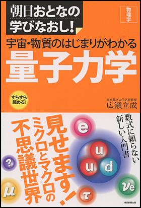 「宇宙・物質のはじまりがわかる量子力学」──techな人にお勧めする「意外」な一冊(1)