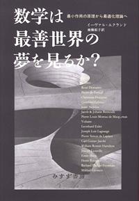 数学は最善世界の夢を見るか?――techな人にお勧めする「意外」な一冊(5)