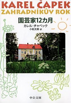 「園芸家12カ月」──techな人にお勧めする「意外」な一冊(7)