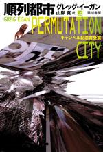 「順列都市(上・下)」──techな人にお勧めする「意外」な一冊(9)