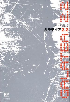 「ガラテイア2.2」──techな人にお勧めする「意外」な一冊(10)