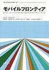 「モバイルフロンティア」──techな人にお勧めする「意外」な一冊(11)
