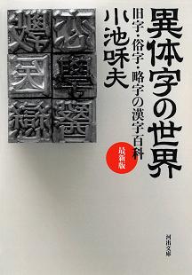 「異体字の世界」「一〇〇年目の書体づくり」──techな人にお勧めする「意外」な一冊(13)