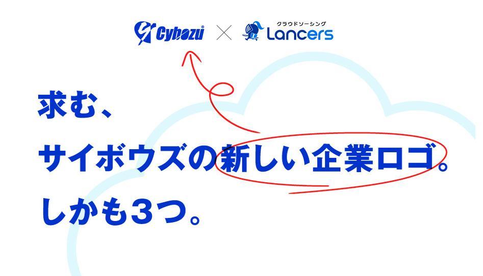 なぜサイボウズは企業ロゴをクラウドソーシングで3つも作るのか?