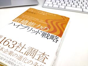 日本企業で社内ソーシャルが必要とされない理由とは?