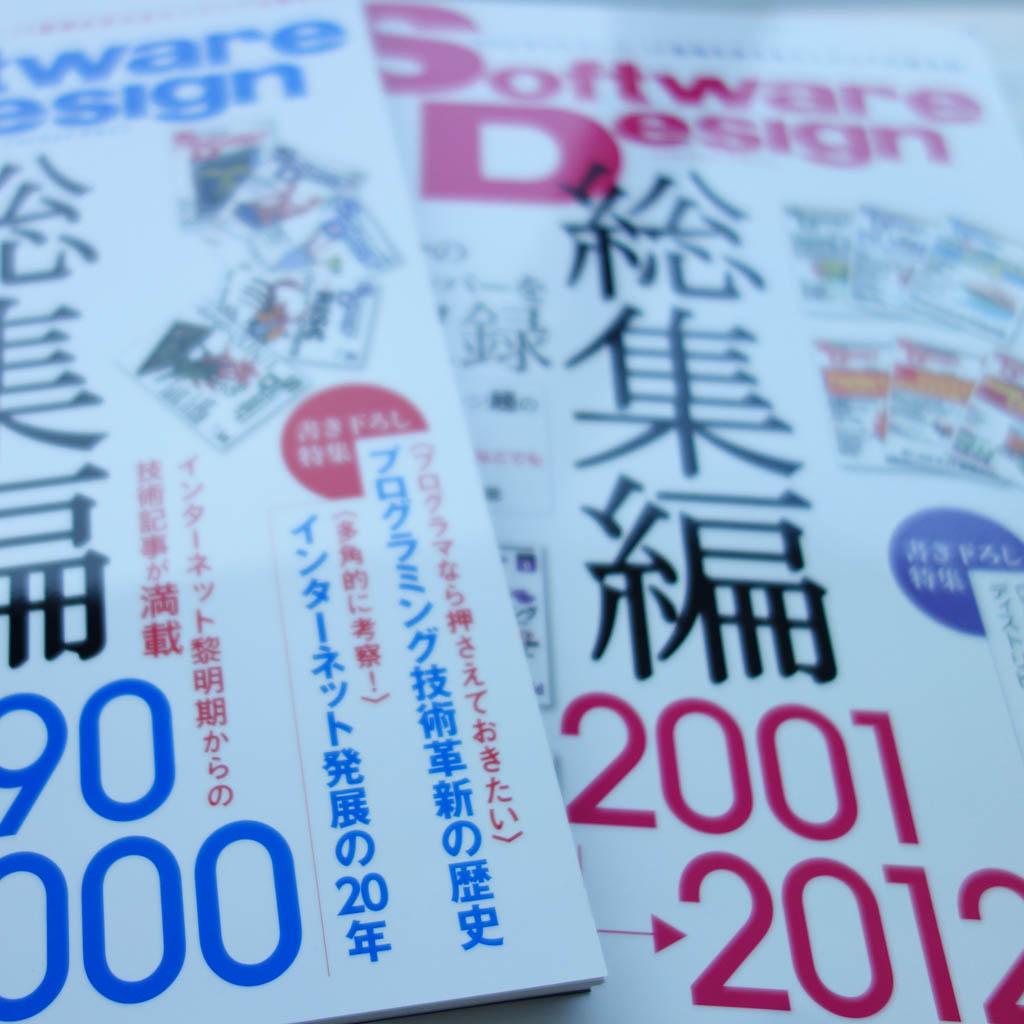 「SD総集編」のこだわり──1万9000ページをスキャンしてOCR、定価2000円台、技術の変遷を追体験
