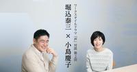 日本で子育てしにくいのは、子どもが「誰かの私物」だから──小島慶子×主夫・堀込泰三