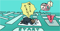 「就職活動に失敗したら人生終わりだ」なんて考えすぎ