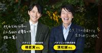 もう、会社員という1つの肩書きでは「他に代わりがいない」人にはなれない——パナソニック・濱松誠さん&橘匠実さん