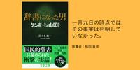 一月九日の時点では、その事実は判明していなかった。──tech book hack(1)
