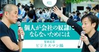 日本人は、会社にいる「時間」にこだわりすぎ。「時間=責任」は学校文化の呪縛──田端信太郎×青野慶久
