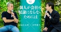 「30代半ばからは、家庭より仕事にのめり込んだほうが、ぶっちゃけ楽なんですよ」──田端信太郎×青野慶久