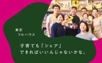 シェアハウスで共同子育て。一番の良さは、「親以外の手が増えること」ではないんです──東京フルハウス