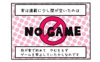 「できるだけ子どものゲームには寛容でいたい」と思っていた我が家、はじめてのゲーム禁止令