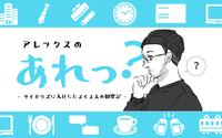 「あれっ、日本語学校で教わったことと違うじゃん!」──スイス人がサイボウズの面接を受けて感じたこと