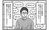 「あれっ、日本人のカタカナ英語ってヘンじゃない?」──スイス人が日本でのコミュニケーションで難しいと思うこと