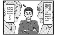 「あれっ、複雑な単語よりカジュアルな会話の方が理解できないぞ?」────スイス人が日本の会社で思うこと