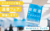がんばりを見直し続けた、2020年──東京・大阪・名古屋の3都市で「がんばるな、ニッポン。」選書フェアを開催中です!