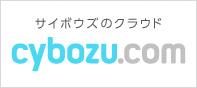 サイボウズのクラウド cybozu.com