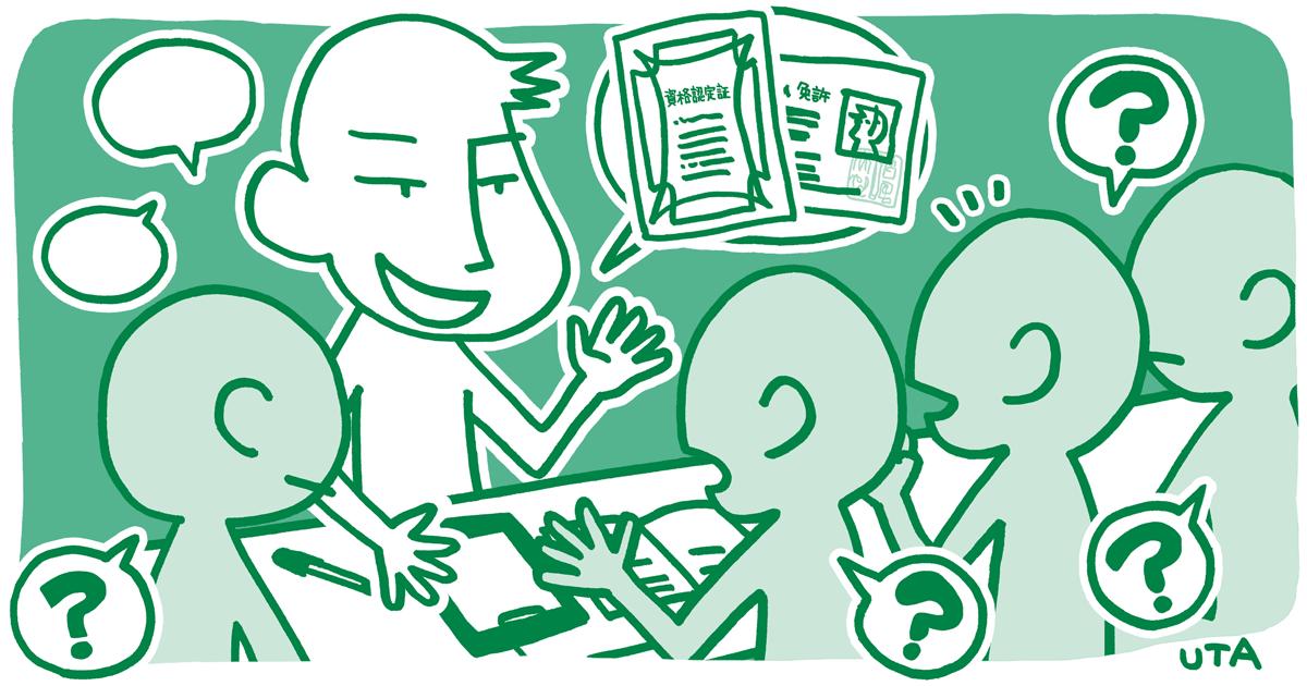 選別のためのフィルタとしては有効?──エンジニアにとっての「資格試験」を考える(4)