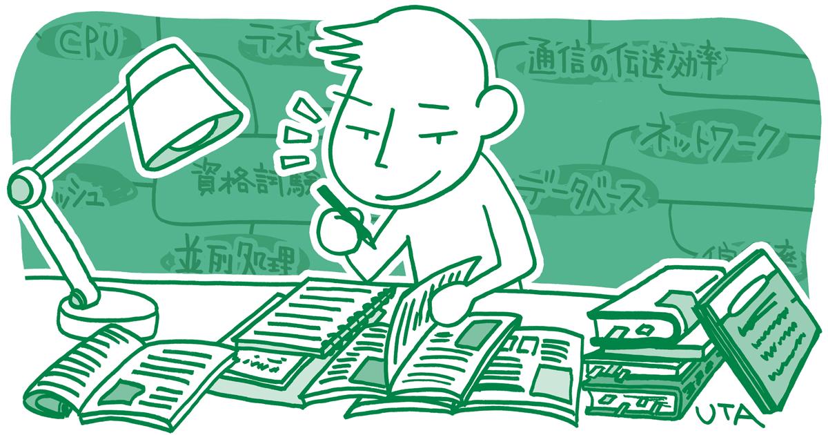 「知識の地図」を手に入れるため──エンジニアにとっての「資格試験」を考える(5)
