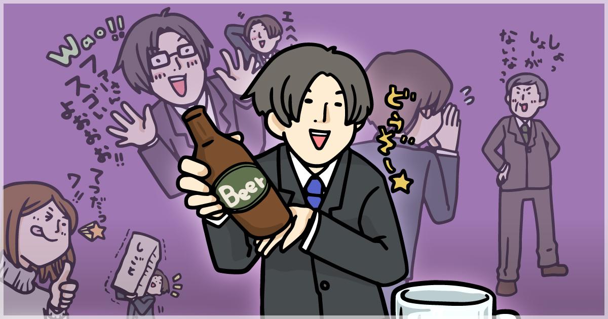 酒嫌いの僕が、それでも飲みニケーションを勧めたい理由