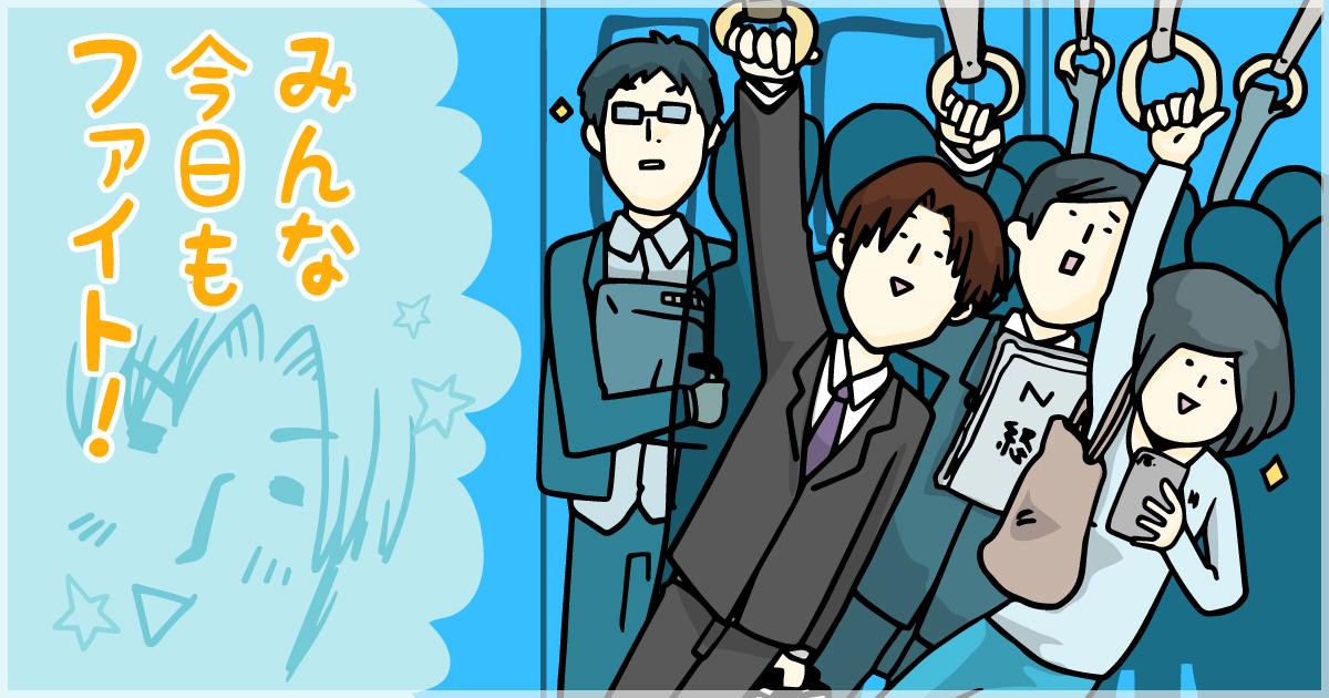 通勤電車で「みんな頑張ってるなぁ」と思える瞬間が好き
