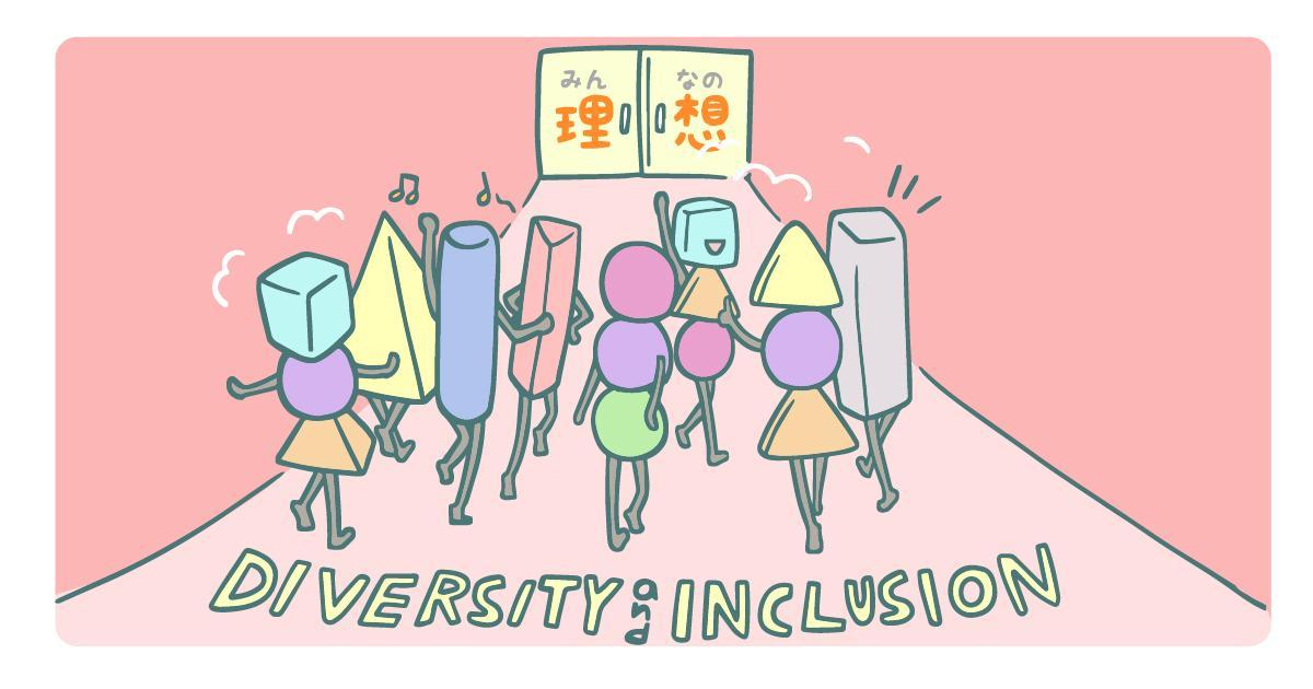多様性を「受け入れる」のは荷が重い。でも「そこにいる」と認めることならできるかも