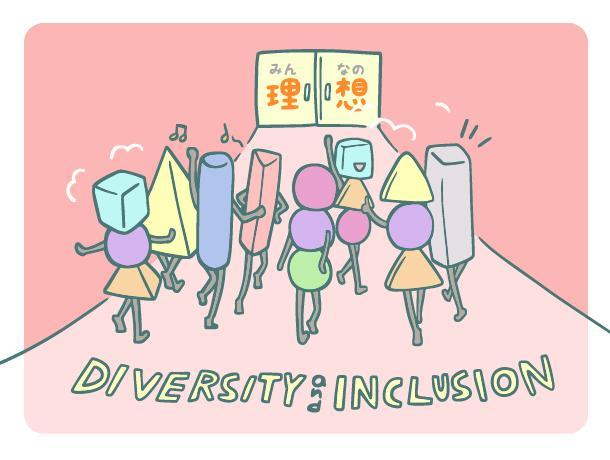は 多様 性 と