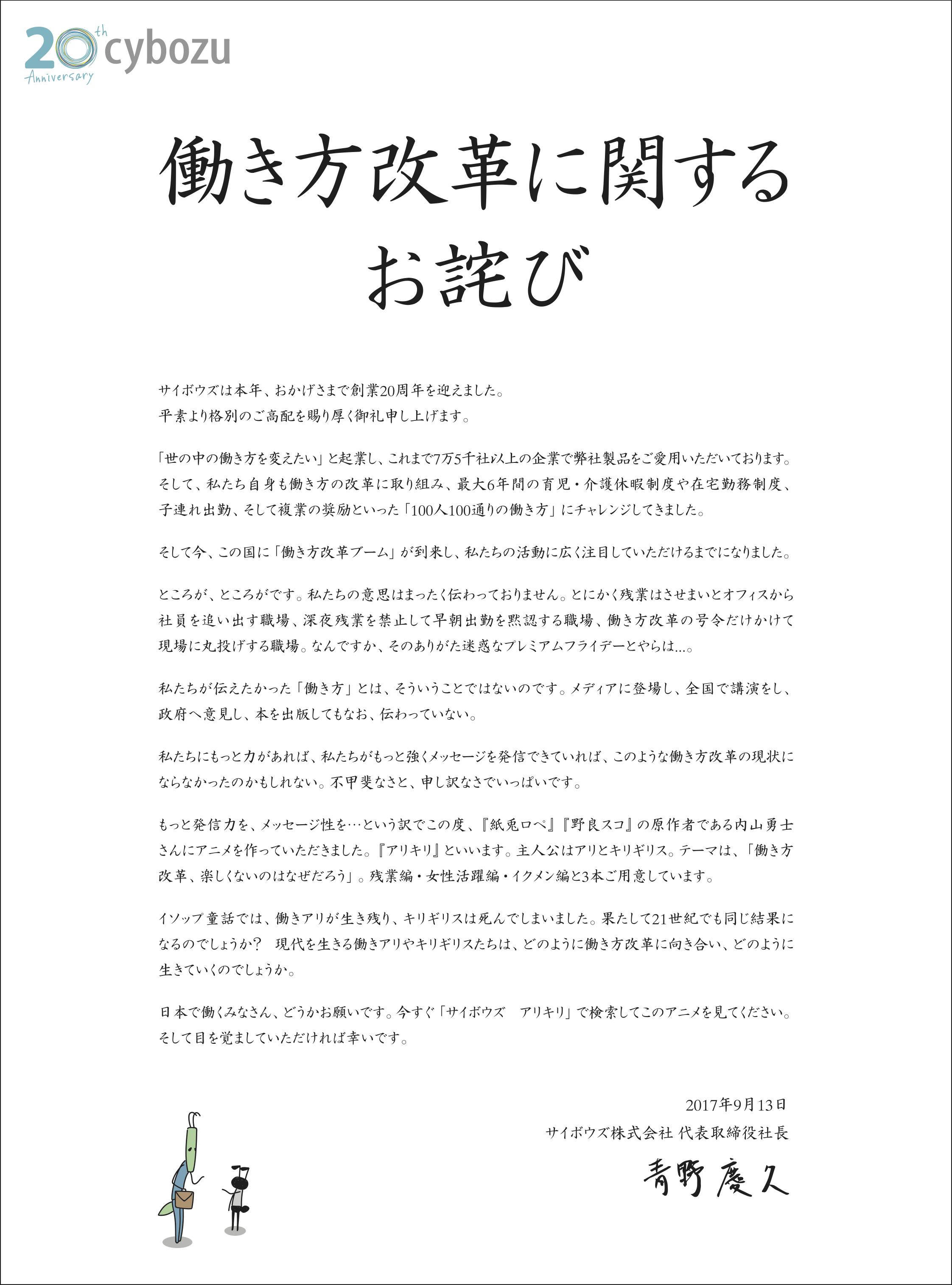 cybozu20th_nk15d_4c_ol_20170908 (1).png