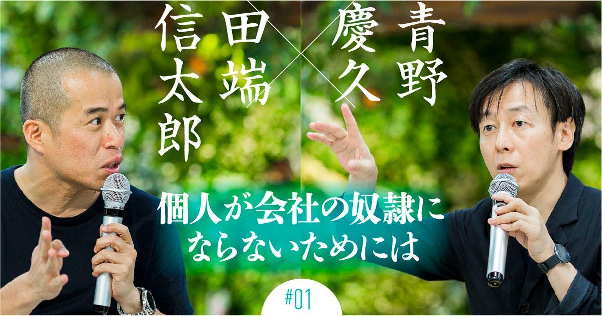「年収100万円の差」なんて意味がない。自分の名刺代わりになる仕事の方が大事――スタートトゥデイ 田端信太郎×サイボウズ 青野慶久