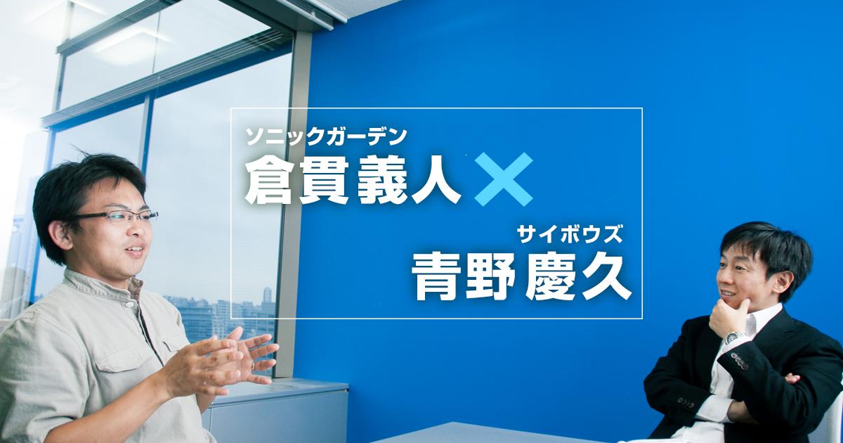 日本のサラリーマンは「35歳定年」でいい――倉貫義人×青野慶久、プログラマーを再定義する