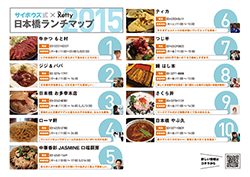 lunchmap-nihonbashi-250.png