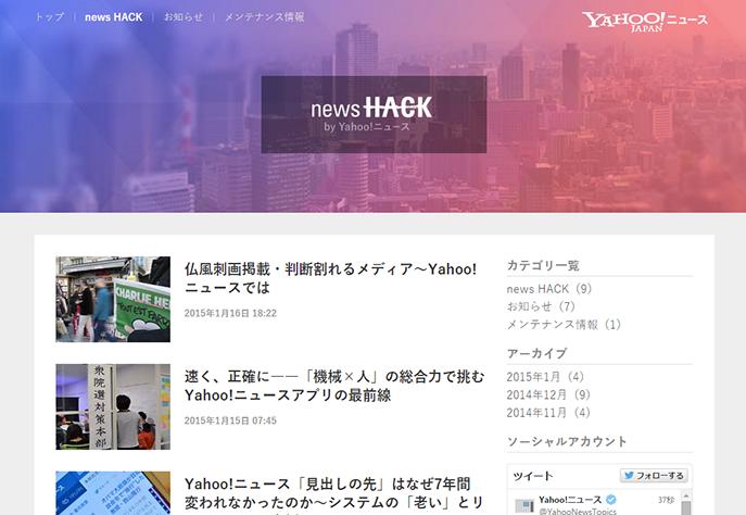 yahoo-newshack.png