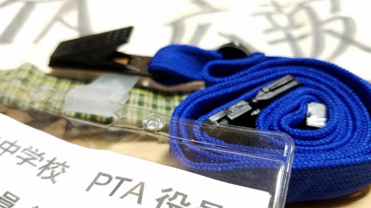 PTA役員選出の怪──コデラ総研 家庭部(83)