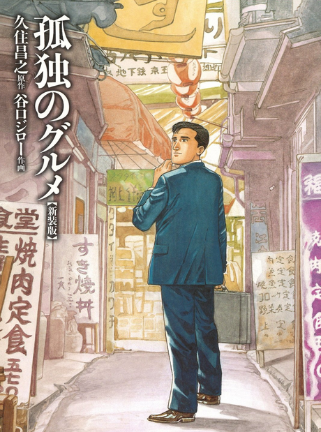 なぜ日本人はひとりめしマンガにハマるのか? 孤独のグルメ・忘却のサチコから紐解く「癒やし」と「救い」