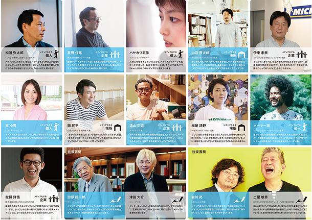 bokuranomedia-event20160212-610.png
