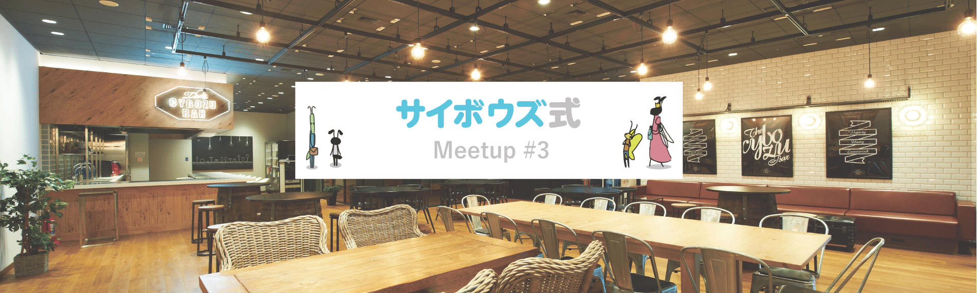 Meetup#3.png