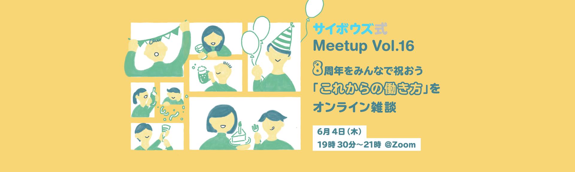 サイボウズ式Meetup vol.16