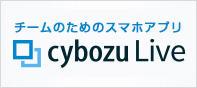 チームのためのスマホアプリ「cybozu Live」