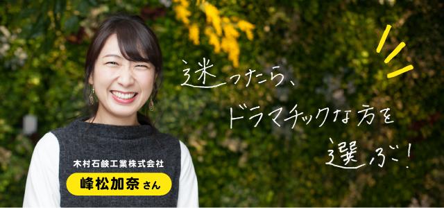若いうちに「自分しかできないこと」を見つけたいなら、個人の生き方を応援してくれる会社を選ぶべき——木村石鹸・峰松加奈さん