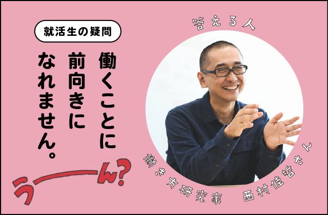 働くことに前向きな大学生が少ないのは、働いている大人が我慢しているように見えるから──働き方研究家・西村佳哲さん