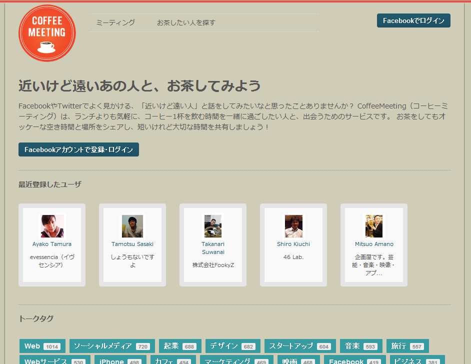 CoffeeMeetingのサイト