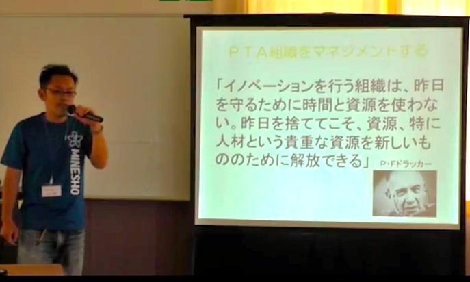ドラッカーの言葉を用い、保護者説明会でPTA改革を提案する山本さん